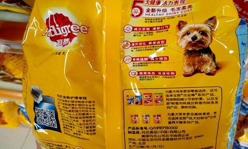 寵物飼料中硝基呋喃類代謝物殘留量的測定意見征求