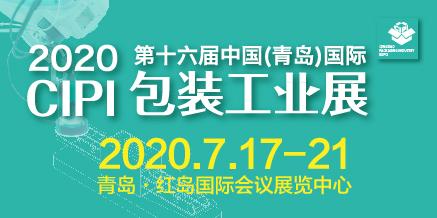 CIPI 2020 第十六届中国(青岛)国际包装工业展览会