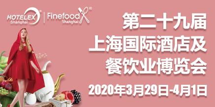 第二十九届上海国际酒店及餐饮业博览会