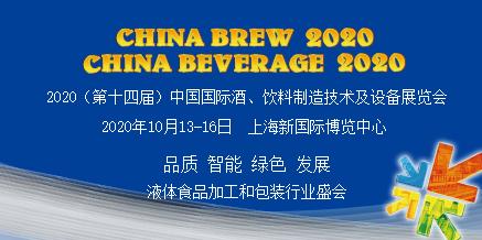 2020(第十四届)中国国际酒、饮料制造技术及设备展览会