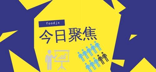 食品机械设备网5月8日行业热点聚焦