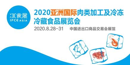 2020亞洲國際肉類加工及冷凍冷藏食品展覽會