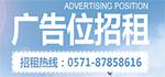 廣告位招租