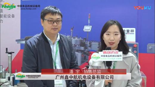 foodjx专访广州鑫中航机电设备太阳城娱乐网投