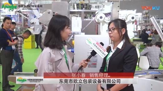 foodjx专访东莞市欧立包装设备太阳城娱乐网投