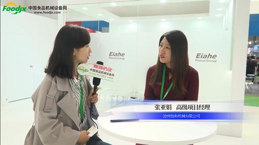 foodjx专访沧州怡和包装机械太阳城娱乐网投