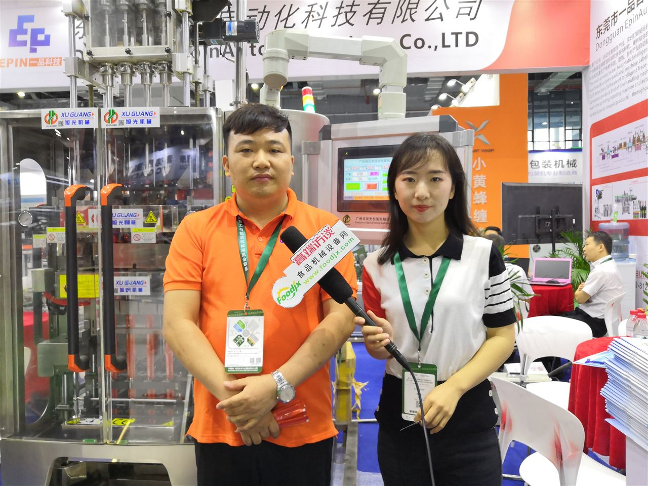 foodjx专访广州市旭光包装机械设备有限公司