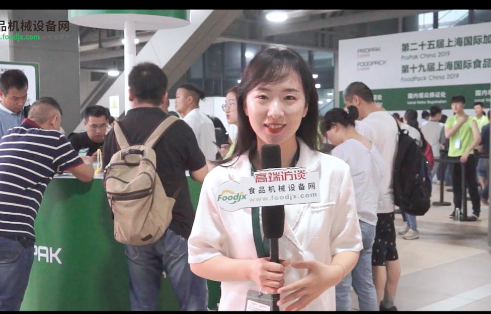 第十九屆上海國際食品加工與包裝機械展覽會聯展展會見聞