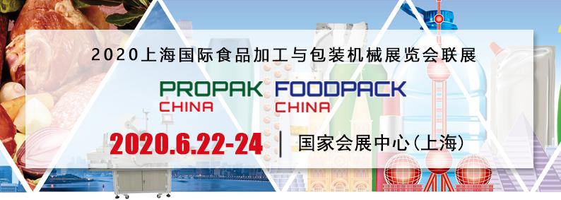 上海食品加工与包装机械展览