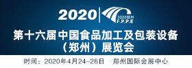 2020第十六屆中國(鄭州)食品包裝及加工設備展覽會