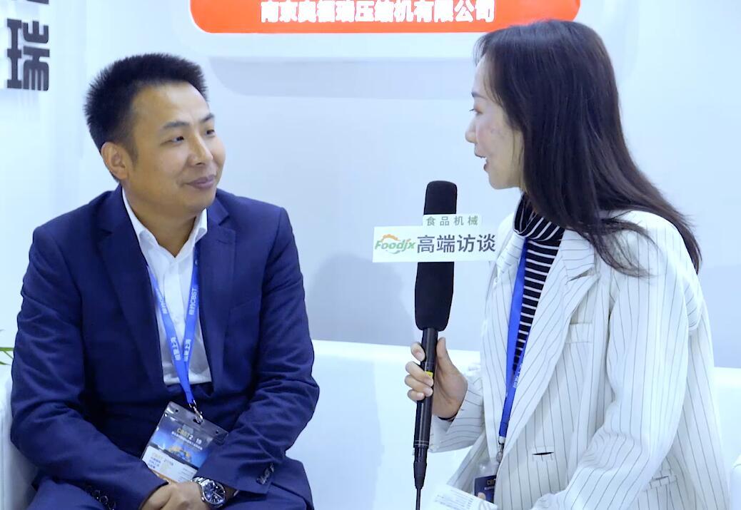foodjx专访南京奥福瑞压缩机有限公司