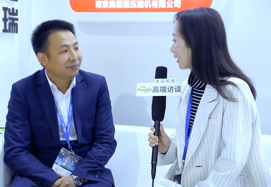 foodjx專訪南京奧福瑞壓縮機有限公司