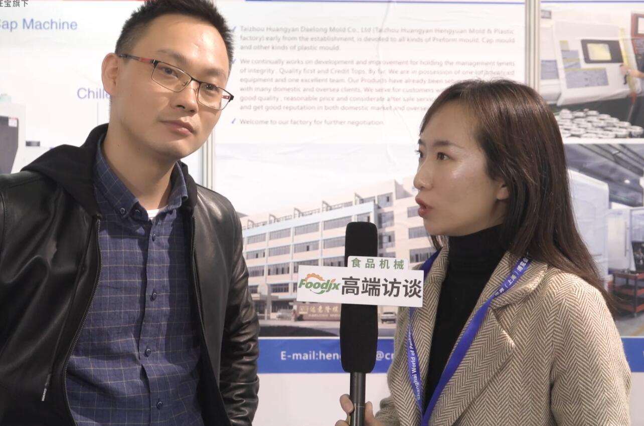 foodjx專訪臺州市黃巖達意隆模具有限公司