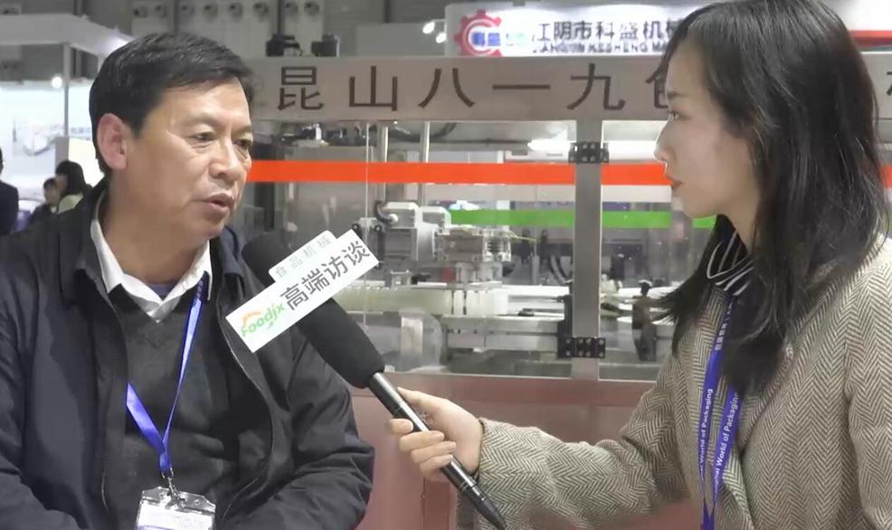 foodjx專訪昆山八一九包裝機械有限公司