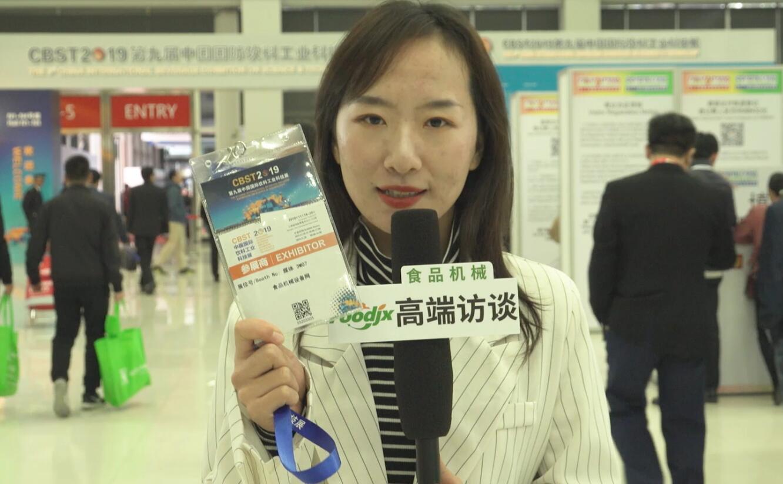 CBST第九届中国国际饮料工业科技展
