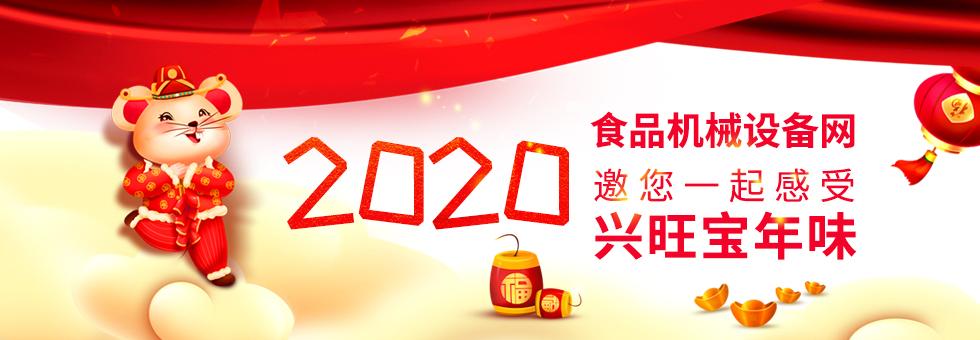2020鼠年祝福活動