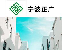 宁波正广食品机械易胜博娱乐网站