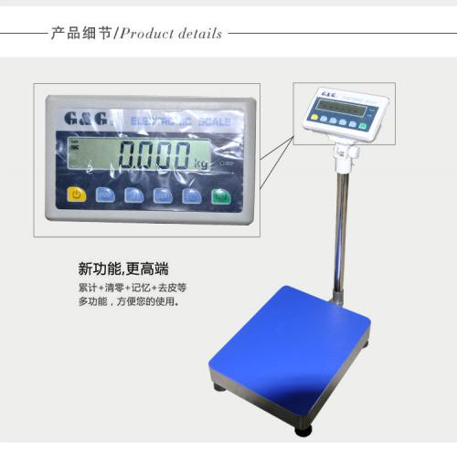 100公斤工业电子台秤可计重可计数