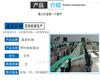 塑料链板输送灌装机输送系统