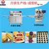 广州市辉德全自动月饼生产线