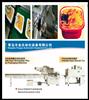 青島豐業自熱面包裝機