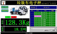 上海浦东垃圾车称重智能秤餐厨车加装秤